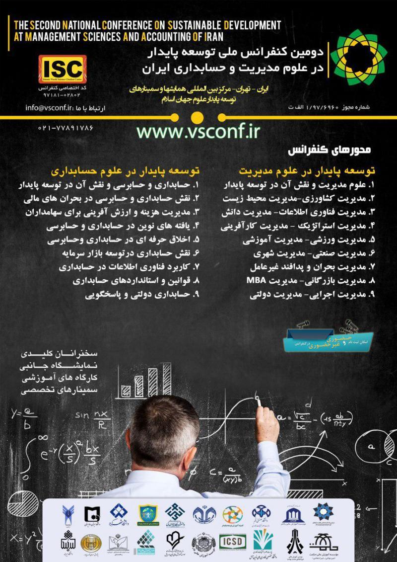کنفرانس توسعه پایدار در علوم مدیریت و حسابداری ایران ؛تهران - اسفند 97