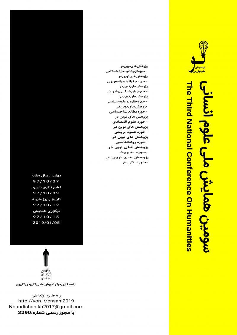 همایش ملی علوم انسانی ؛شیراز - دی 97