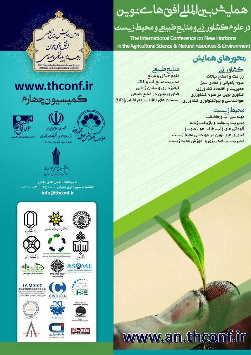 همایش افق های نوین در علوم کشاورزی و منابع طبیعی؛تهران - آذر 97