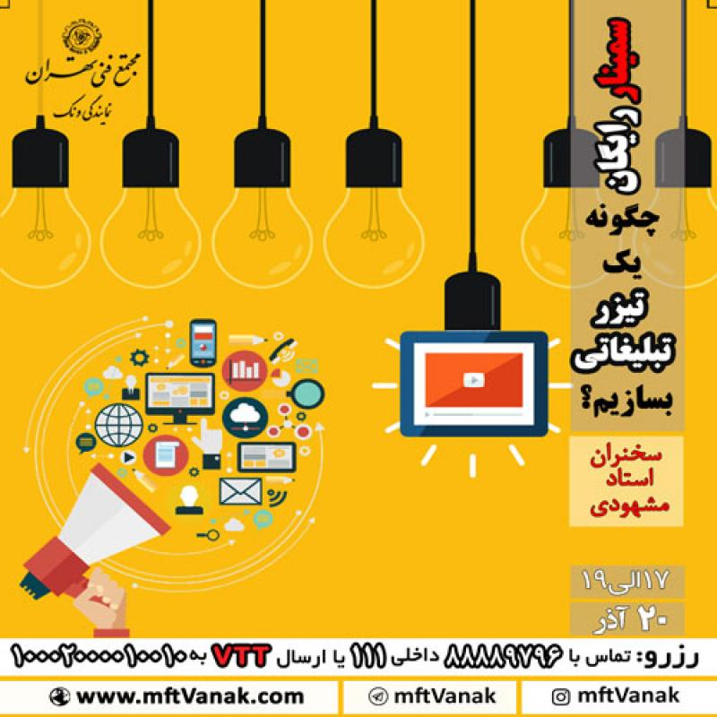 سمینار رایگان ساخت تیزرهای تبلیغاتی تهران آذر 97