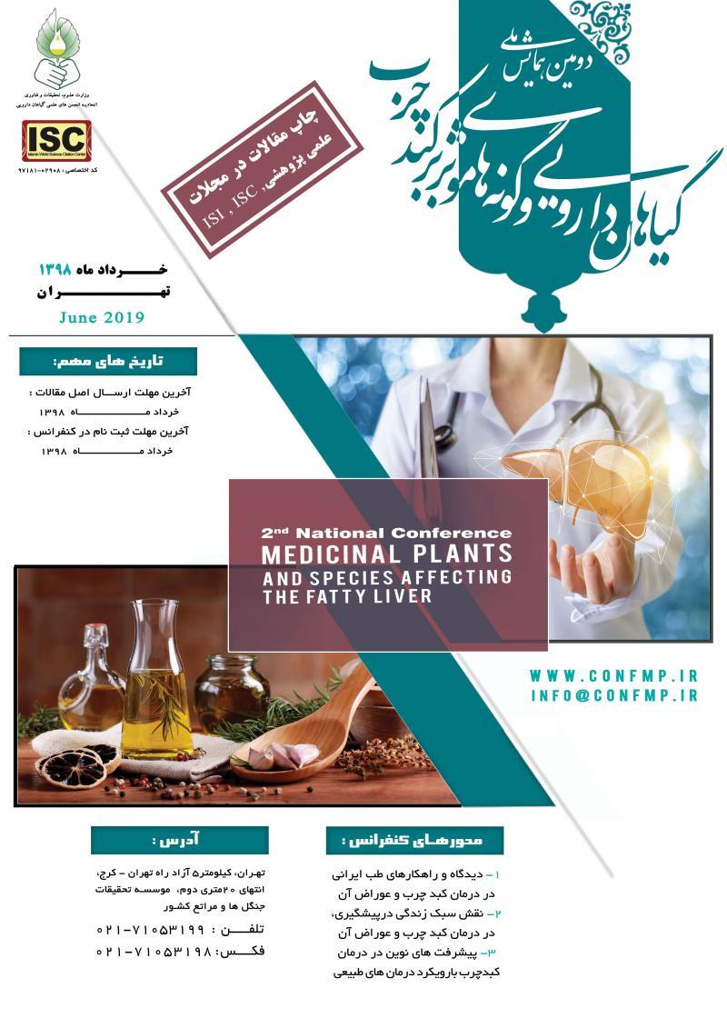 همایش گیاهان دارویی و گونه های موثر بر کبد چرب ؛تهران - خرداد 98