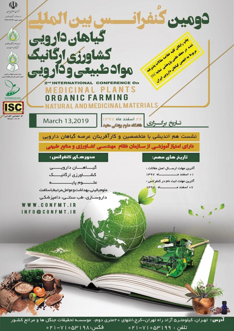 کنفرانس گیاهان دارویی کشاورزی ارگانیک موادطبیعی و دارویی ؛تهران - بهمن 97