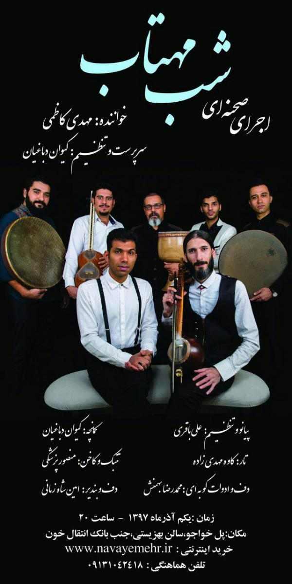 کنسرت شب مهتاب؛اصفهان - آذر 97