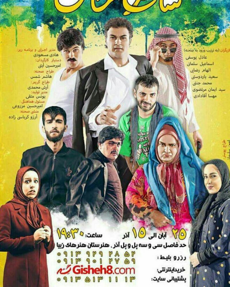تئاتر کمدی شاهرخ خان؛اصفهان - آبان و آذر 97