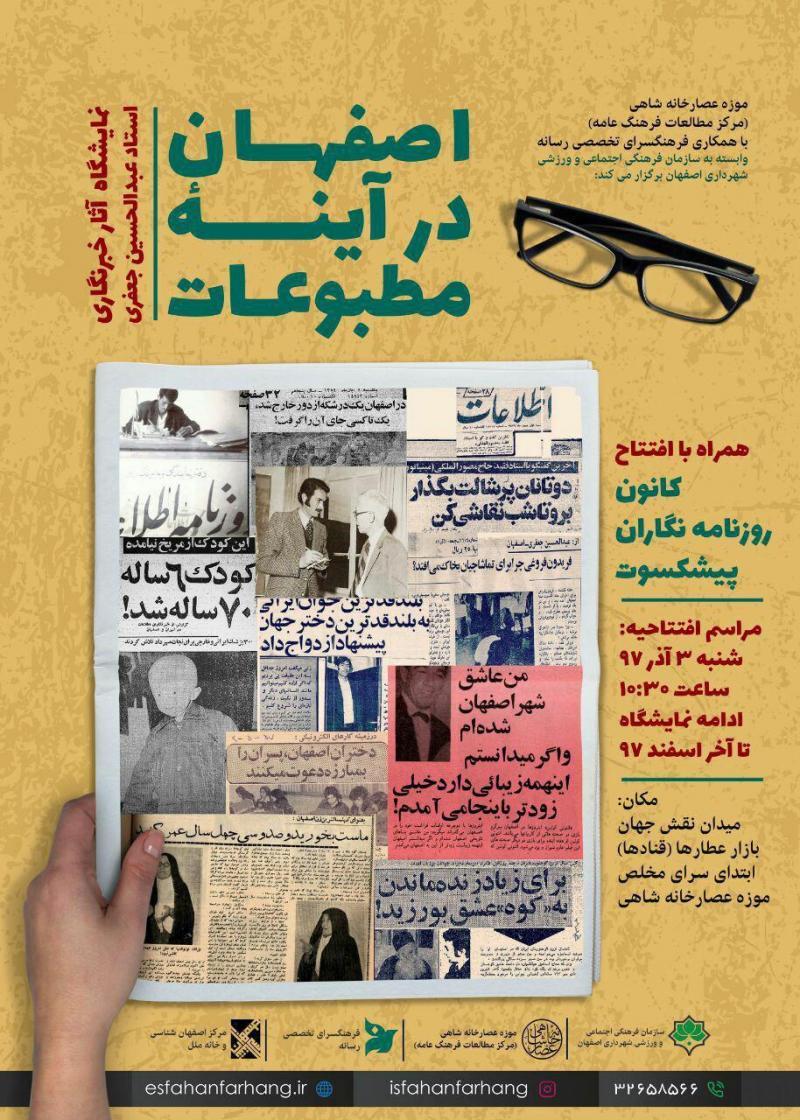 نمایشگاه اصفهان در آینه مطبوعات؛اصفهان - آذر تا اسفند 97