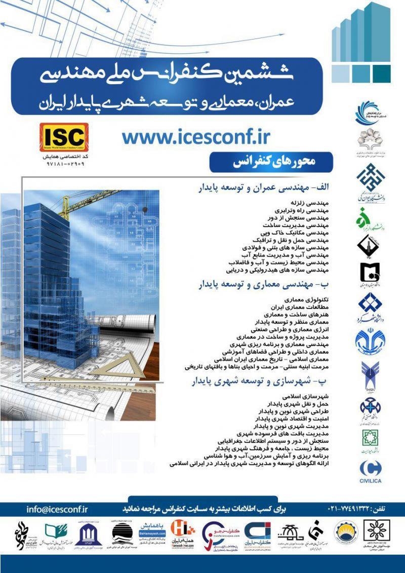 کنفرانس مهندسی عمران، معماری و توسعه شهری پایدار ایران ؛تهران - اسفند 97