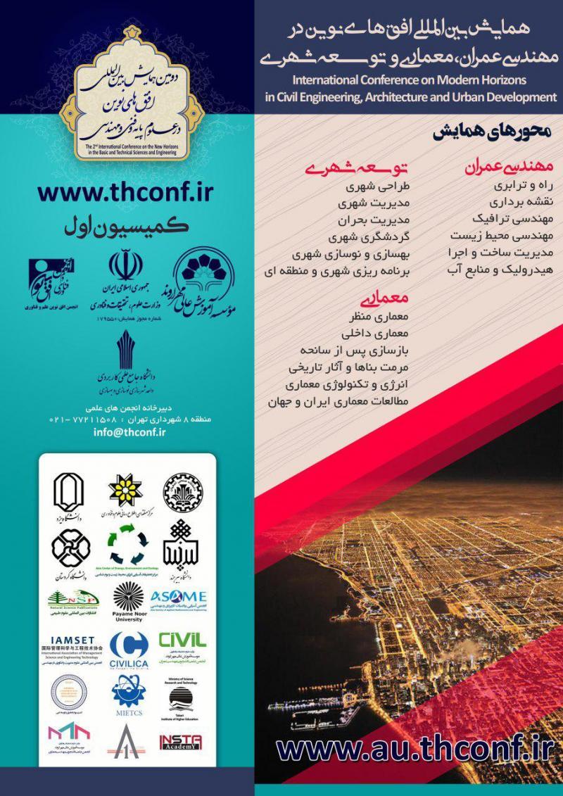 همایش افق های نوین در مهندسی عمران معماری و توسعه شهری ؛تهران - آذر 97