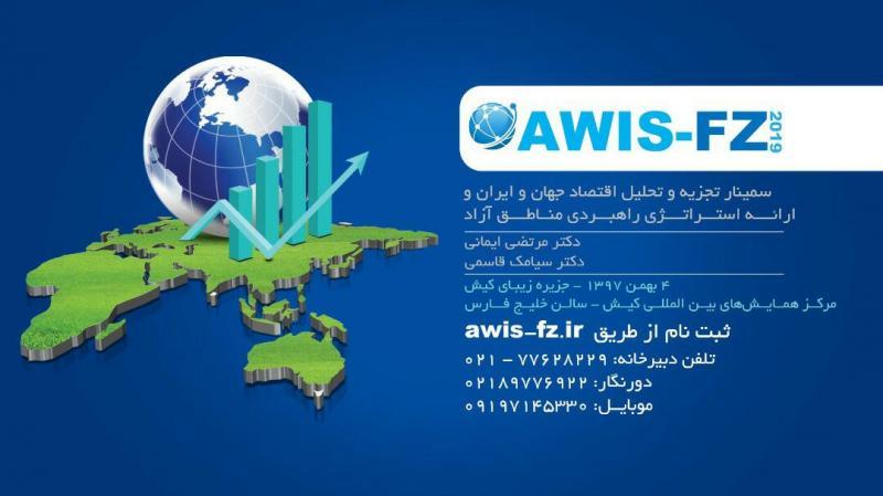 سمینار تحلیل و بررسی اقتصاد جهان و ایران AWIS-FZ/2019 ؛کیش - بهمن 97