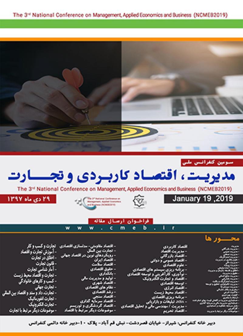 کنفرانس مدیریت، اقتصاد کاربردی و تجارت ؛شیراز - دی 97