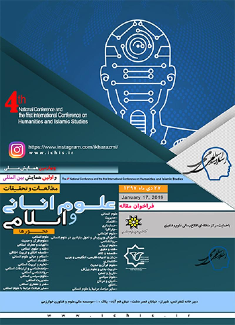 همایش مطالعات و تحقیقات علوم انسانی و اسلامی ؛شیراز - دی 97