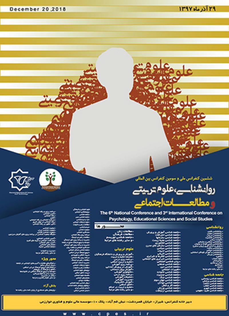 کنفرانس روانشناسی، علوم تربیتی و مطالعات اجتماعی ؛شیراز - آذر 97