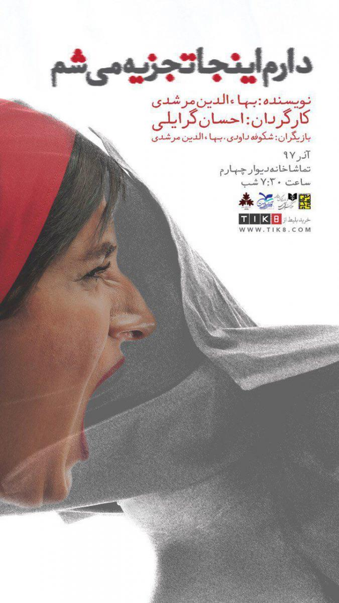 تئاتر دارم اینجا تجزیه میشم تهران آذر 97