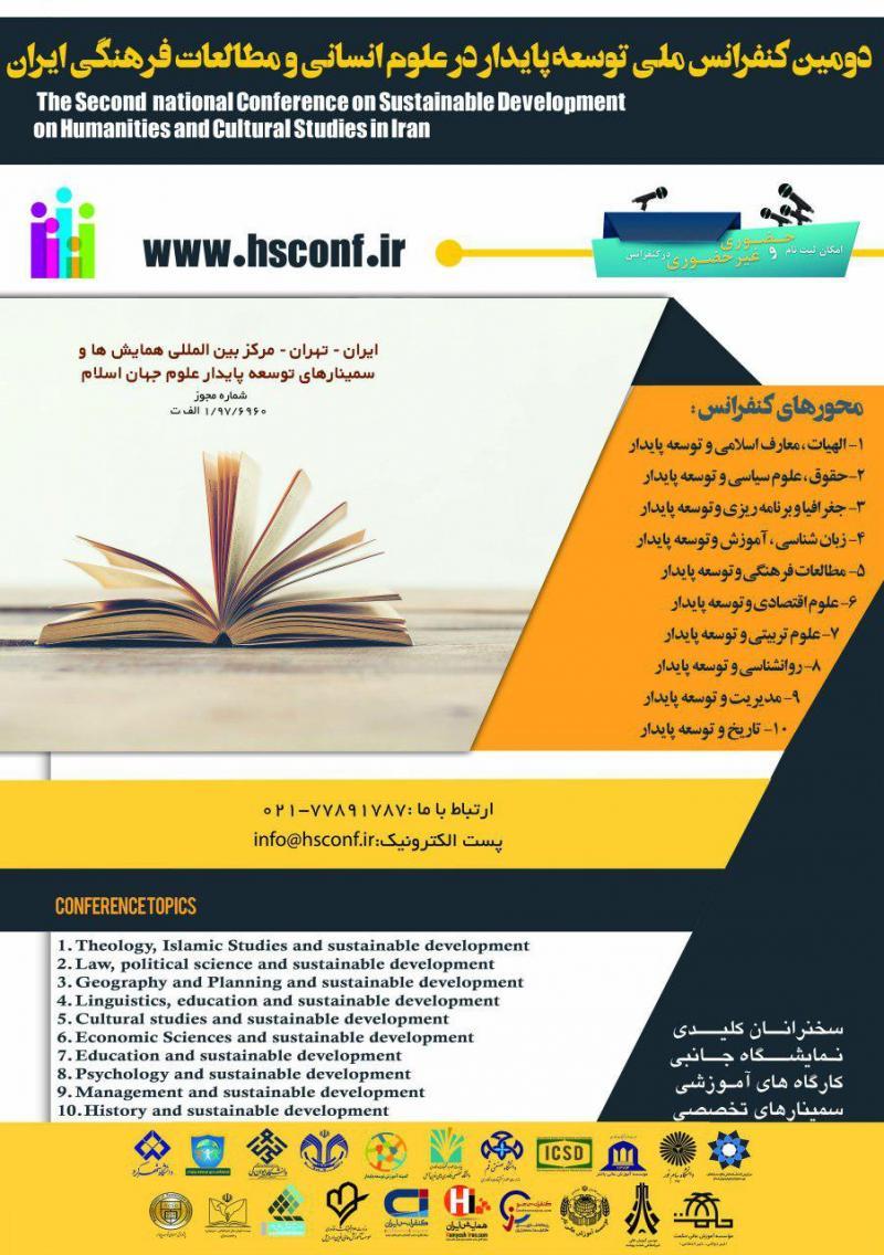 کنفرانس توسعه پایدار در علوم انسانی و مطالعات فرهنگی ایران ؛تهران - دی 97