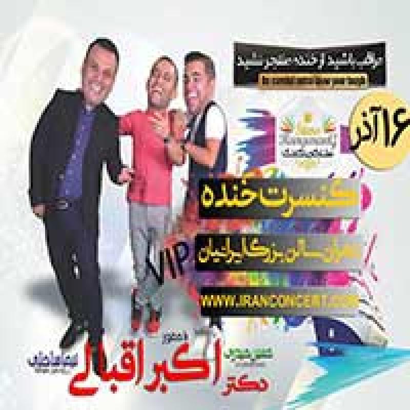 کنسرت خنده اکبر اقبالی ؛تهران - آذر 97