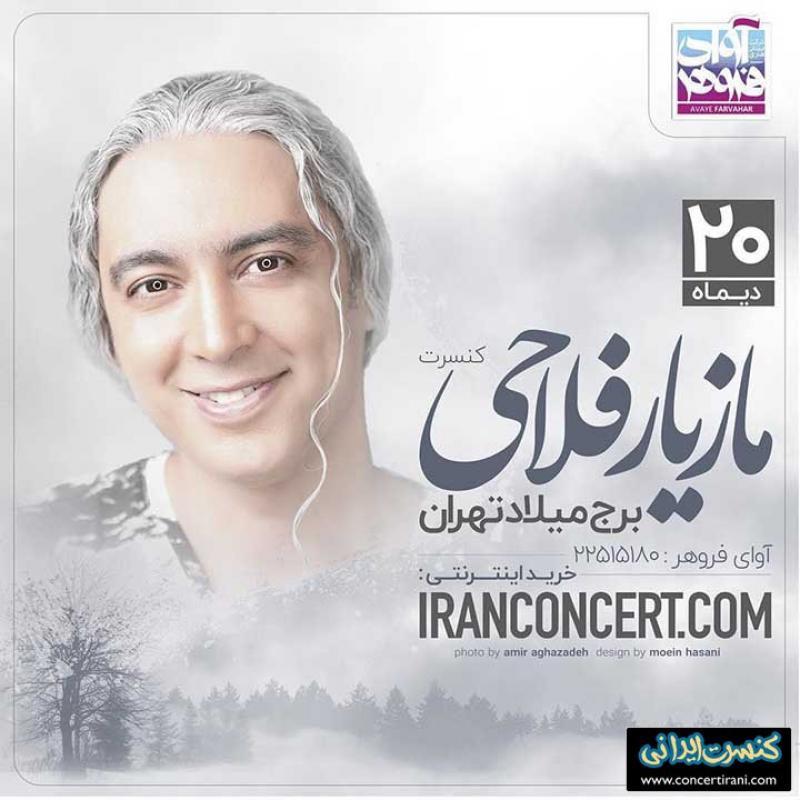 کنسرت مازیار فلاحی؛تهران - دی 97