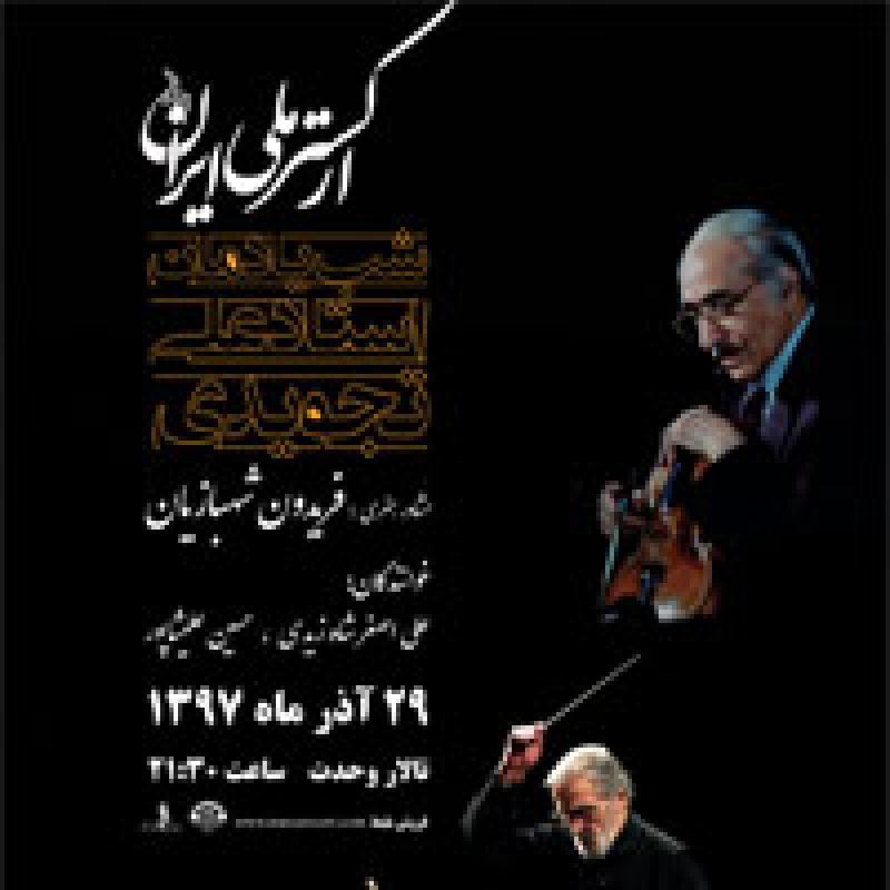 کنسرت ارکستر ملی ایران (شب یادمان استاد علی تجویدی)  ؛تهران - آذر 97