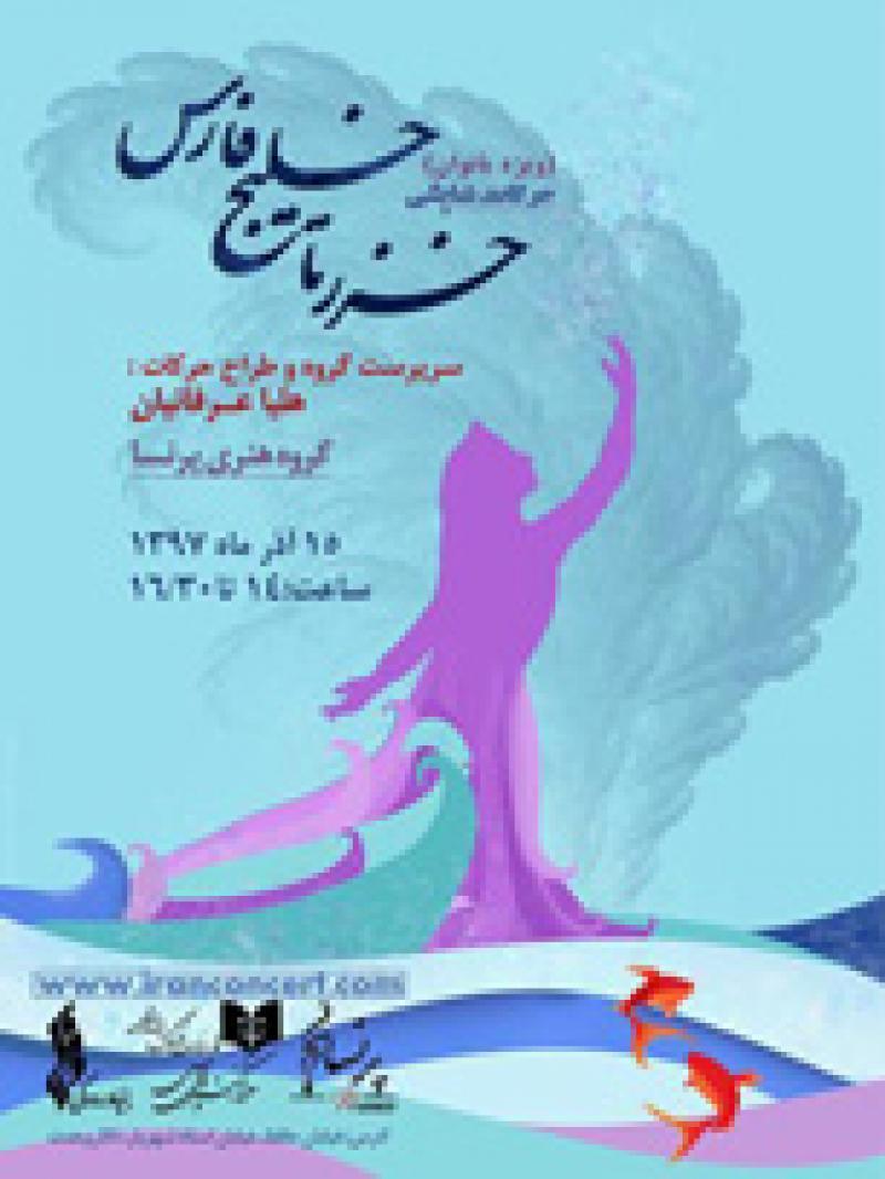 نمایش خزر تا خلیج فارس (ویژه بانوان) ؛ تهران - آذر 97