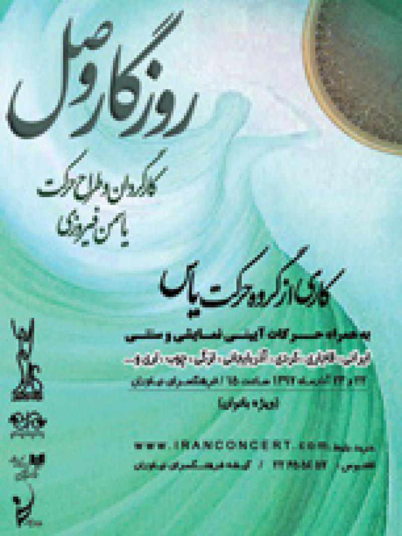 نمایش روزگار وصل (ویژه بانوان) ؛ تهران - آذر 97