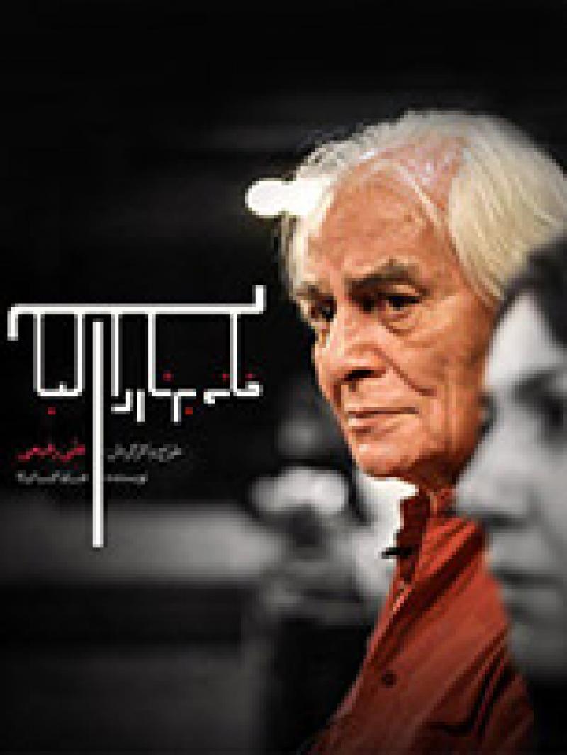 نمایش خانه برنارد آلبا ؛ تهران - آذر 97