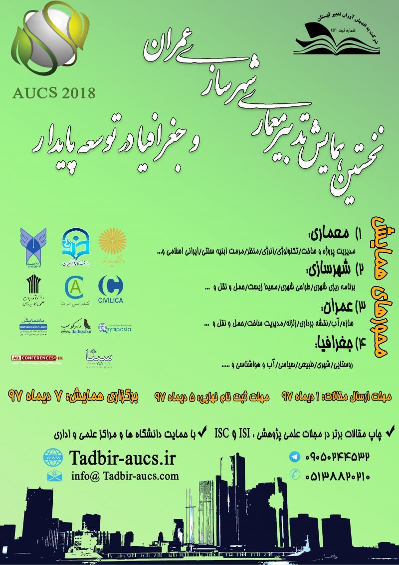 همایش تدبیر معماری، شهرسازی، عمران و جغرافیا در توسعه پایدار؛مشهد - دی 97