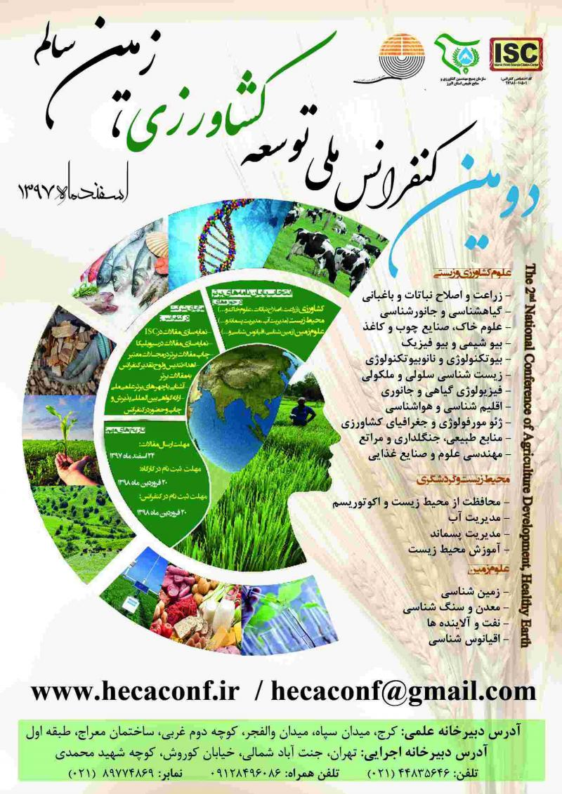 کنفرانس ملی توسعه کشاورزی، زمین سالم ؛تهران - اسفند 97