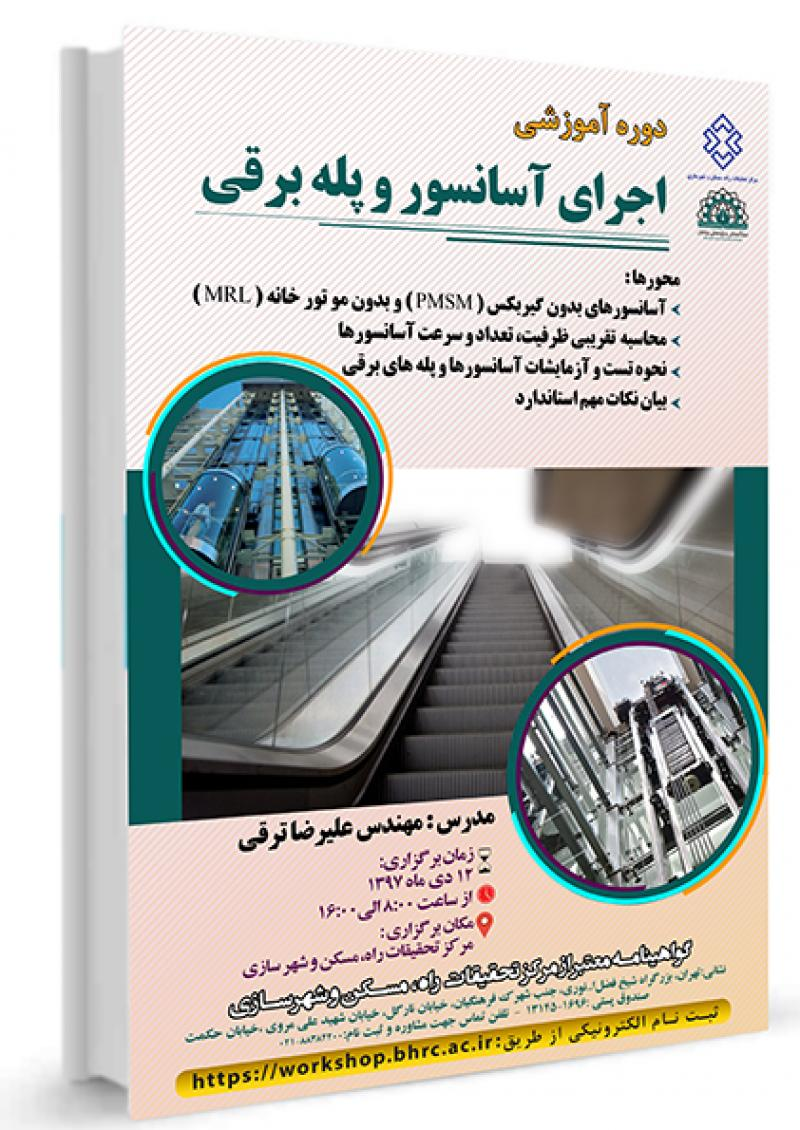 دوره آموزشی اجرای آسانسور و پله برقی؛تهران - دی 97