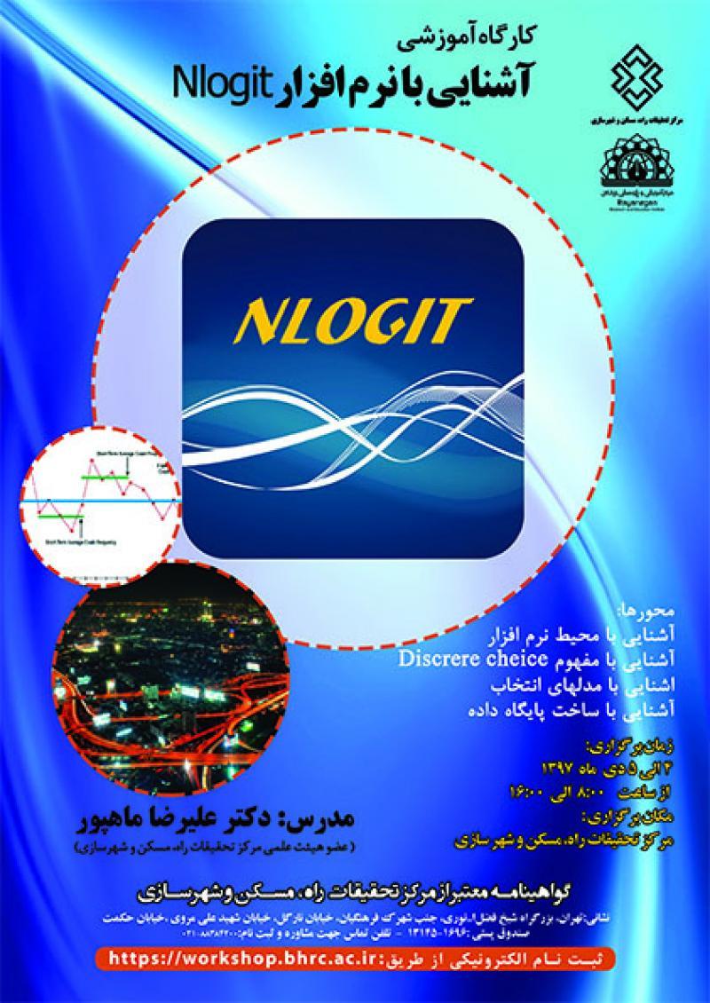 کارگاه اموزشی آشنایی با نرم افزار؛تهران - دی 97