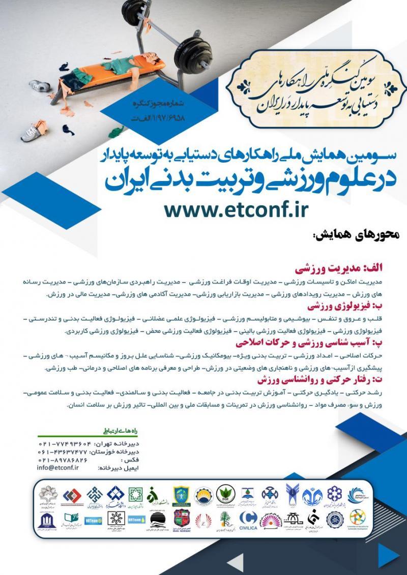 همایش راهکارهای دستیابی به توسعه پایدار در علوم ورزشی و تربیت بدنی ایران تهران اسفند 97