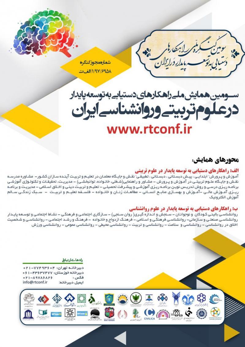 همایش راهکارهای دستیابی به توسعه پایدار در علوم تربیتی و روانشناسی ایران ؛تهران - اسفند 97