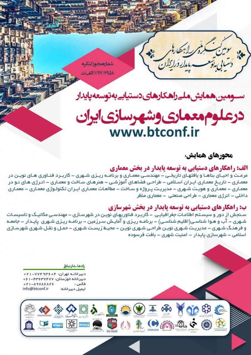 همایش راهکارهای دستیابی به توسعه پایدار در علوم معماری و شهرسازی ایران ؛تهران - اردیبهشت 98