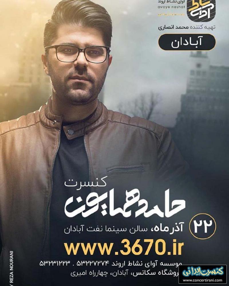 کنسرت حامد همایون ؛آبادان - آذر 97