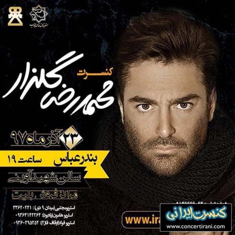 کنسرت محمدرضا گلزار؛بندرعباس - آذر97