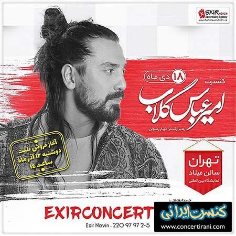 کنسرت امیرعباس گلاب؛تهران - دی 97