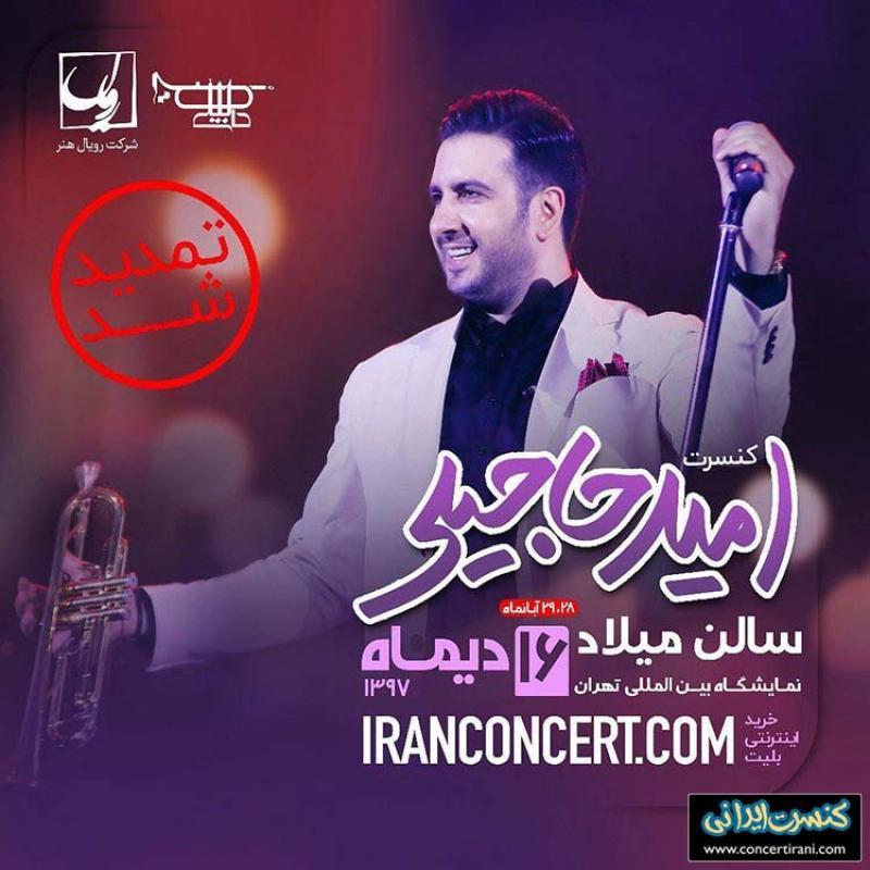 کنسرت امید حاجیلی ؛ تهران - دی 97