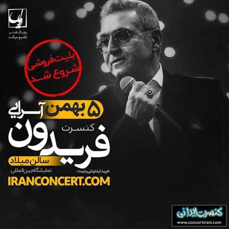کنسرت فریدون آسرایی؛تهران - بهمن 97