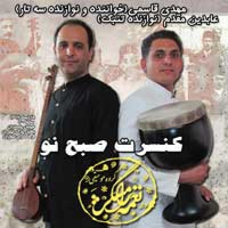 کنسرت گروه نغمه رامشگر؛ تهران - دی 97