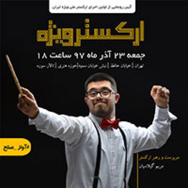 کنسرت ارکستر ملی ویژه ایران ؛ تهران - آذر 97