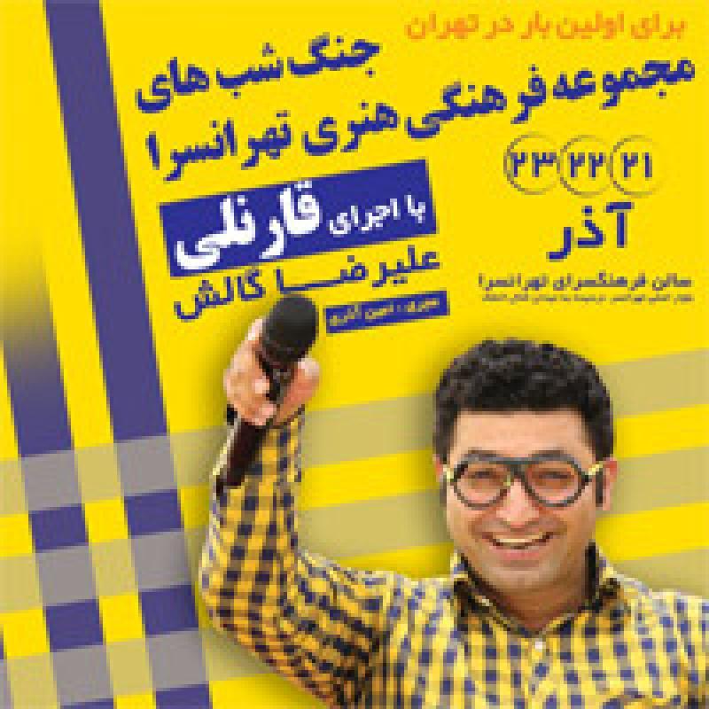 جنگ شب های مجموعه فرهنگی هنری؛ تهران - آذر 97