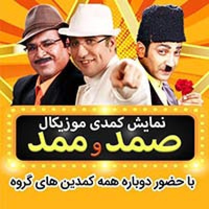نمایش کمدی صمد ممد (ترکی) ؛ تهران - دی 97