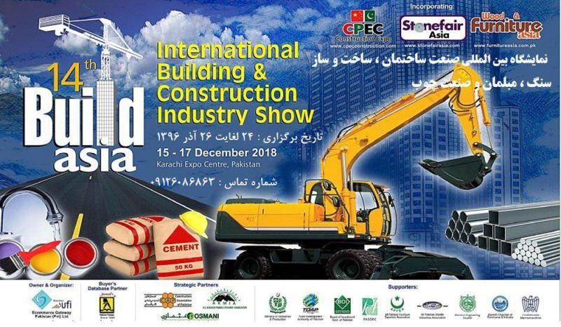 نمایشگاه بین المللی صنعت ساختمان ؛ کراچی - 2018