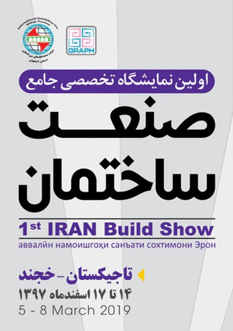 نمایشگاه جامع صنعت ساختمان ایران Iran Build Show   ؛خجند - 2019