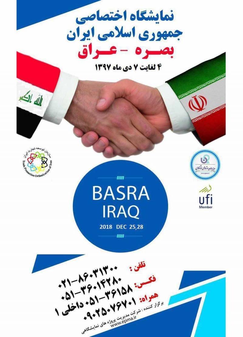 نمایشگاه بین المللی اختصاصی ایران ؛ عراق - 2018