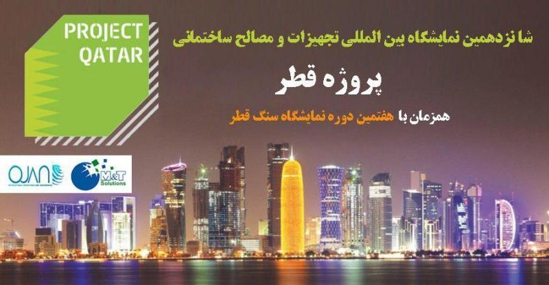 نمایشگاه بین المللی تجهیزات و مصالح ساختمانی پروژه دوحه 2019