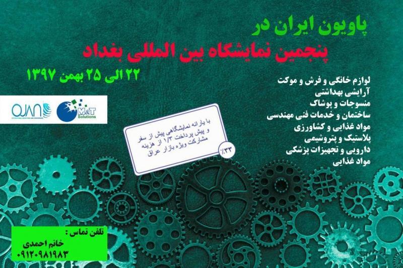 پاویون ایران در نمایشگاه بین المللی؛ عراق { پنجمین دوره } - 2019