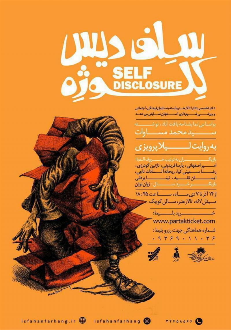 تئاتر سلف دیس کلوژه؛اصفهان - آذر و دی  97
