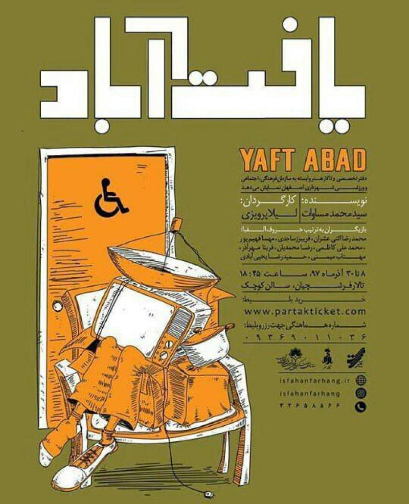 تئاتر یافت آباد اصفهان آذر 97