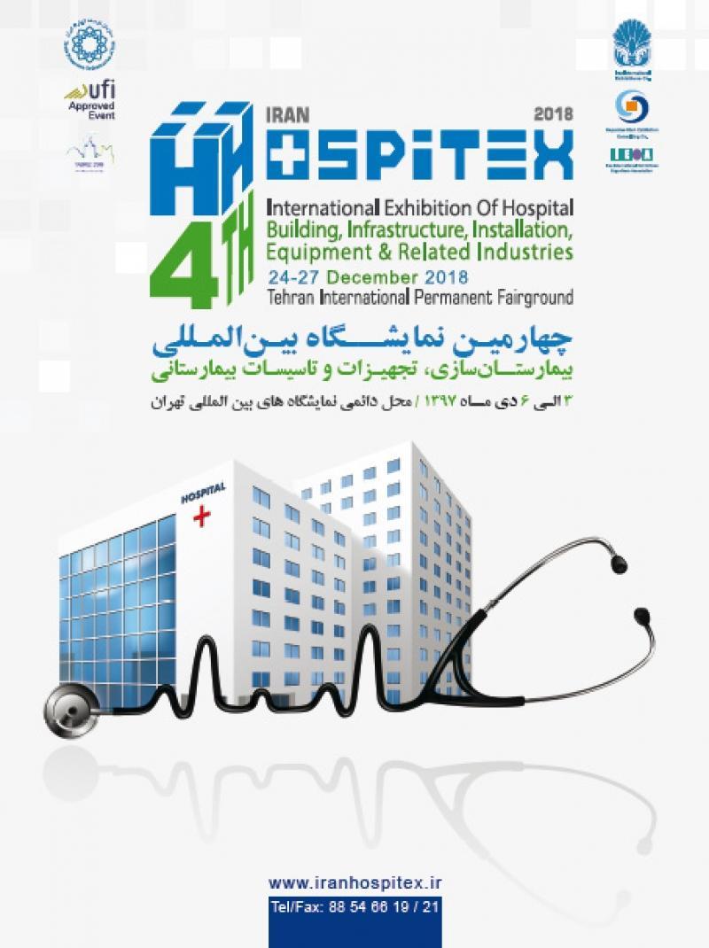 نمایشگاه تجهیزات و تاسیسات بیمارستانی ؛تهران - دی 97