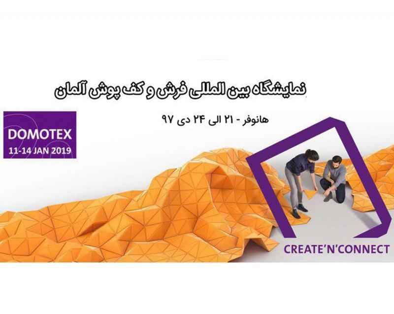 نمایشگاه بین المللی فرش و کفپوش DOMOTEX  ؛آلمان - 2019