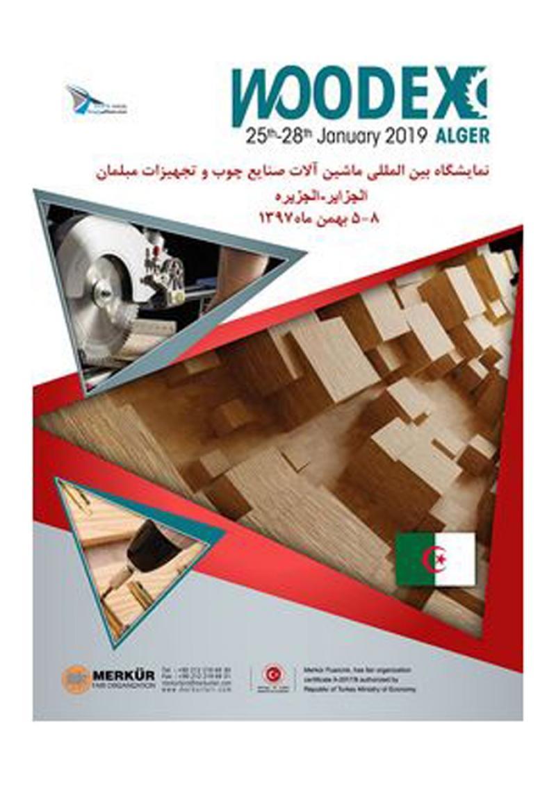 نمایشگاه بین المللی ماشین آلات صنایع چوب و تجهیزات مبلمان WOODEX ؛الجزیره - 2019