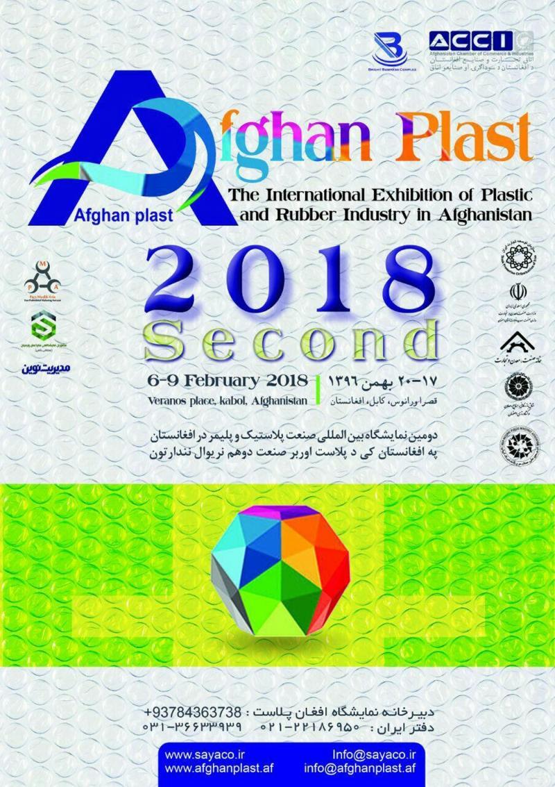 نمایشگاه بین المللی پلاستیک و پلیمر ؛ کابل - 2019